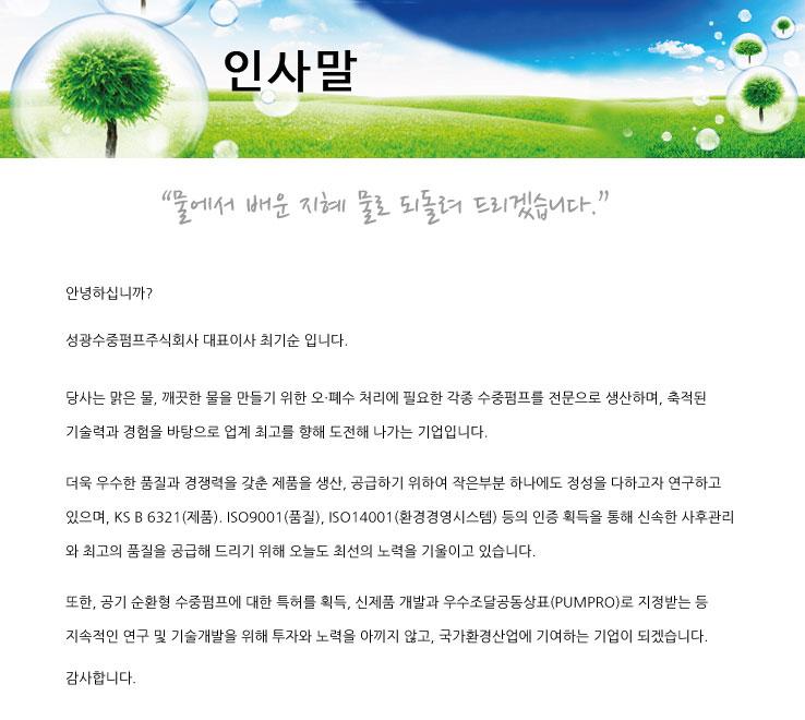 회사소개(ceo_new).jpg